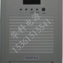 FX22010-2充电模块所组成的系统性能特点